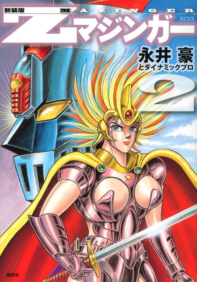 新装版 Zマジンガー(2)