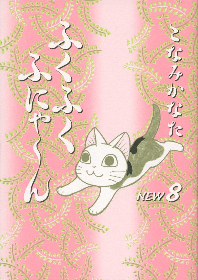 ふくふくふにゃ~ん NEW(8)