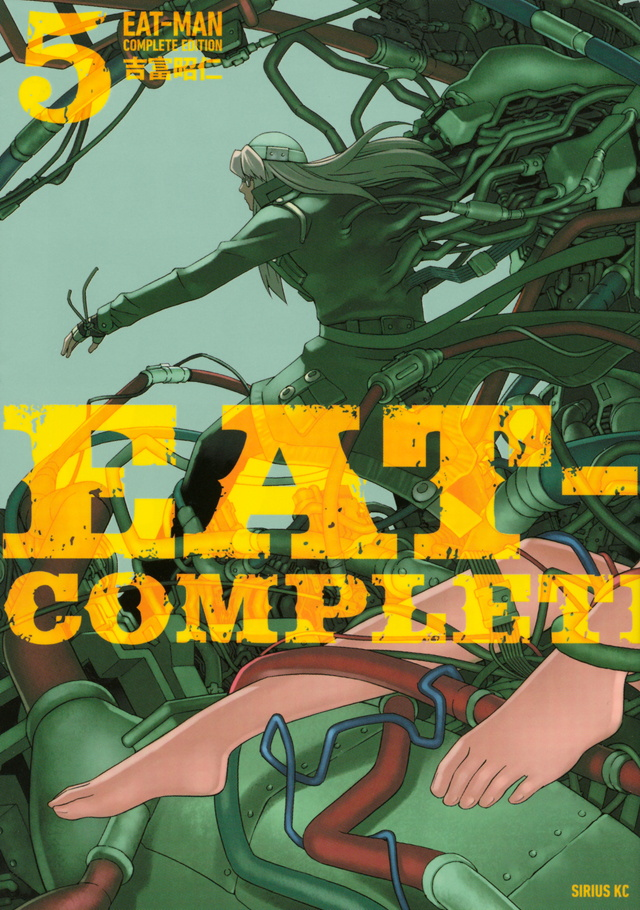 EAT-MAN COMPLETE EDITION(5)