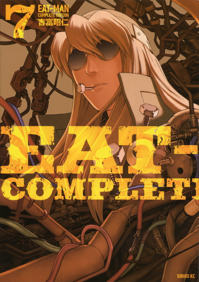 EAT-MAN COMPLETE EDITION(7)