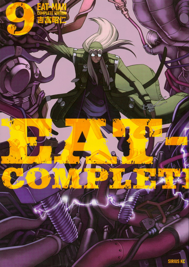 EAT-MAN COMPLETE EDITION(9)