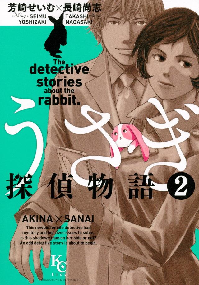 うさぎ探偵物語(2)