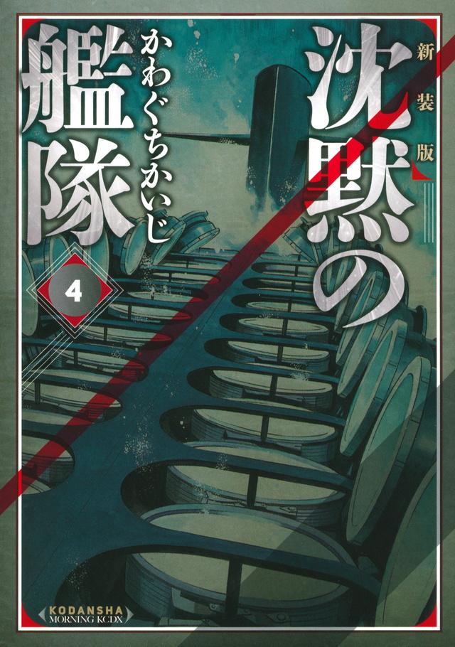 新装版 沈黙の艦隊(4)