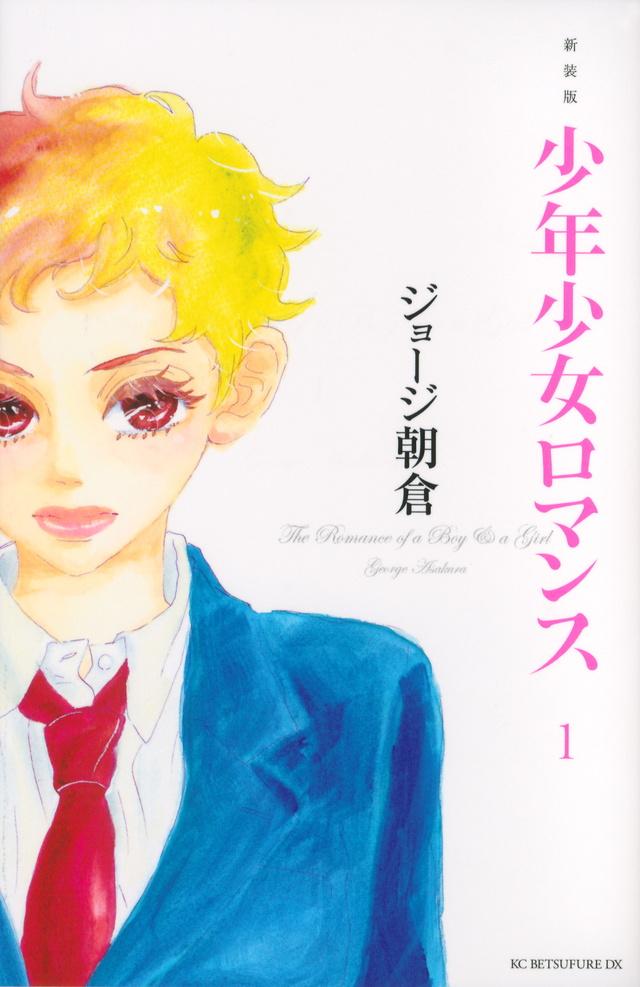 新装版 少年少女ロマンス(1)