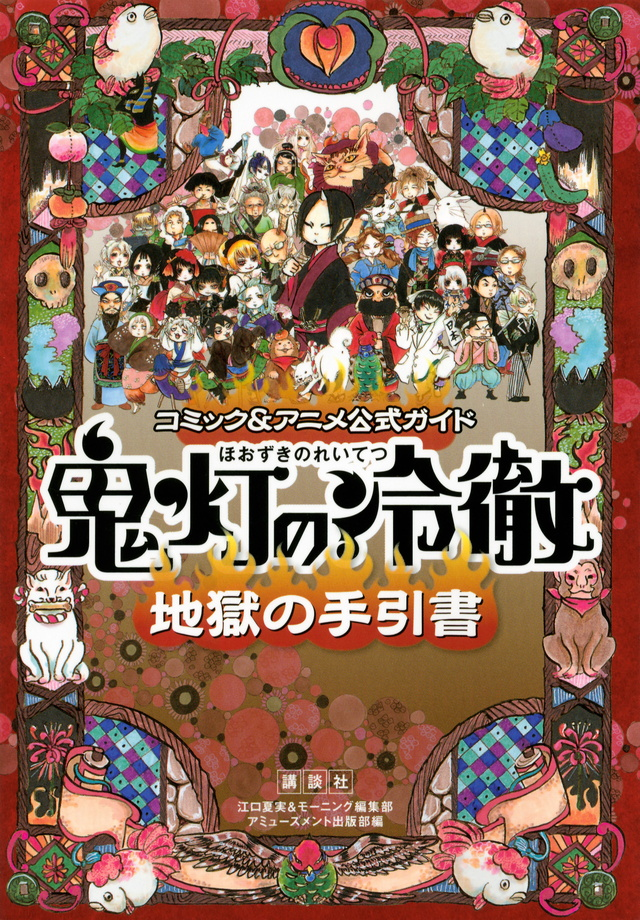 コミック&アニメ公式ガイド 鬼灯の冷徹 地獄の手引書