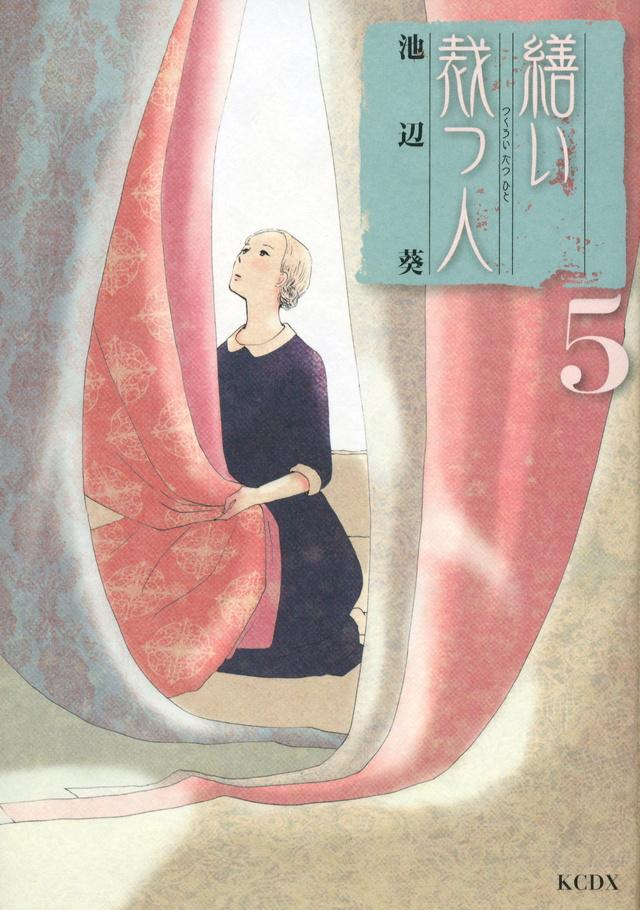 繕い裁つ人(5)