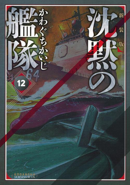新装版 沈黙の艦隊(12)