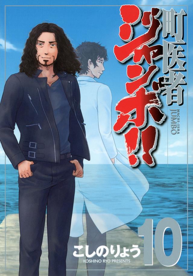 町医者ジャンボ!!(10)