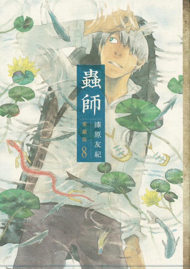 蟲師 愛蔵版(8)