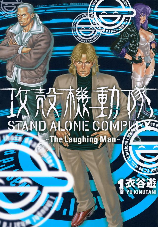 攻殻機動隊 STAND ALONE COMPLEX ~The Laughing Man~(1)