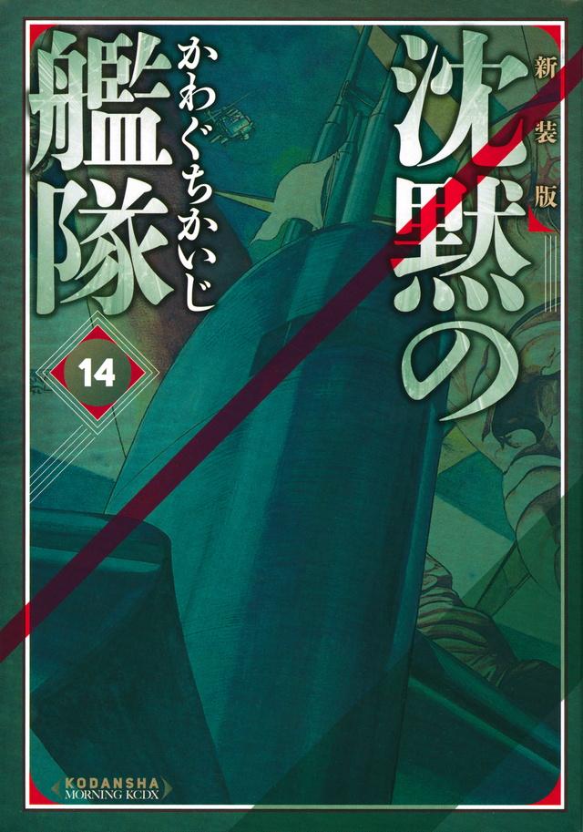 新装版 沈黙の艦隊(14)