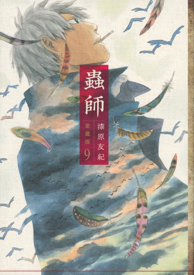 蟲師 愛蔵版(9)