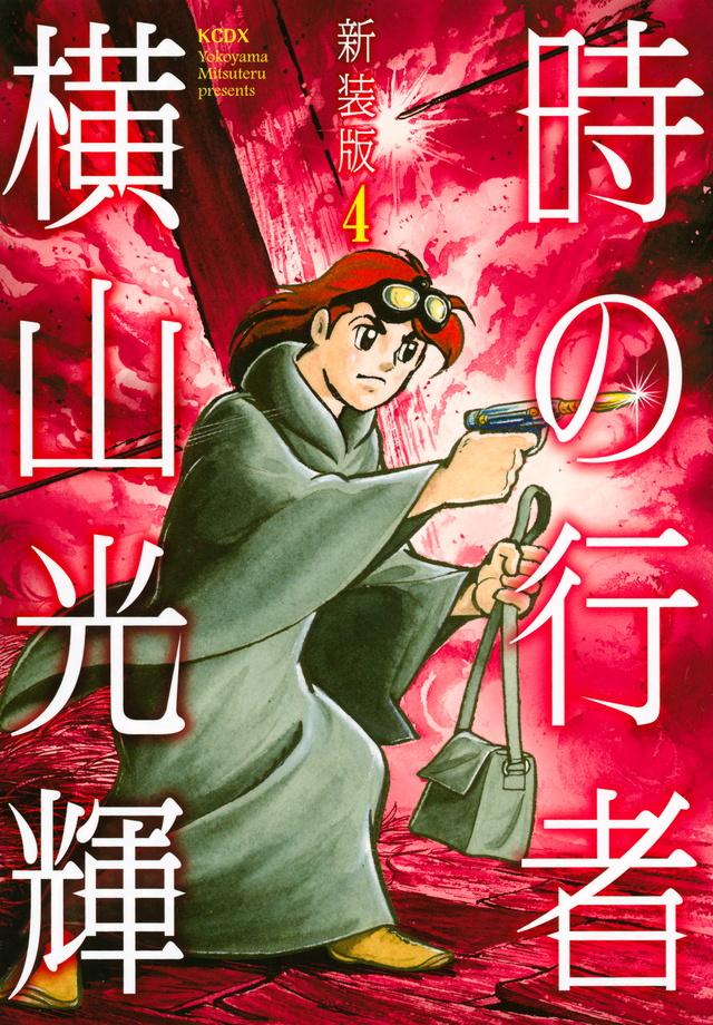 新装版 時の行者 第4巻<完>