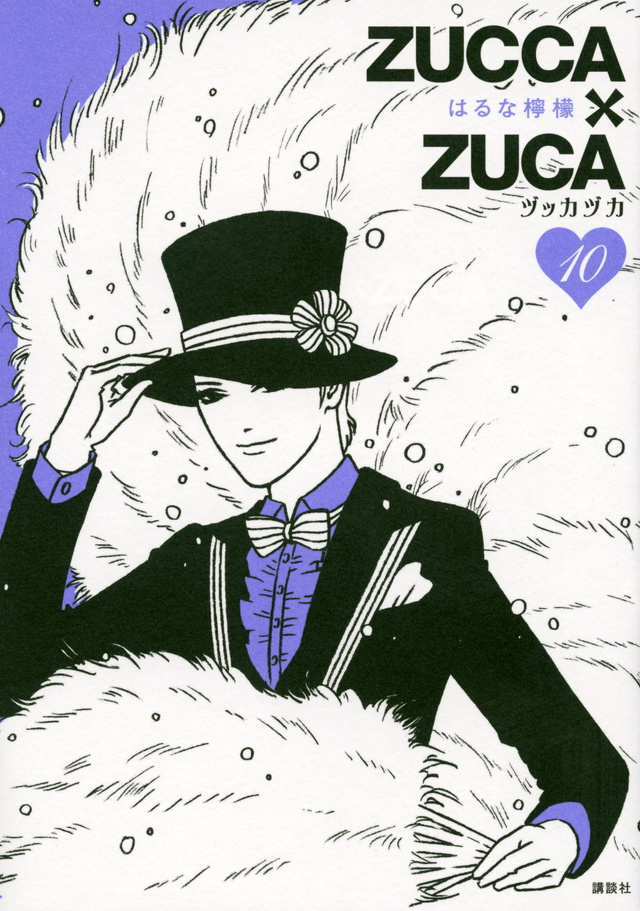 ZUCCA×ZUCA(10)<完>