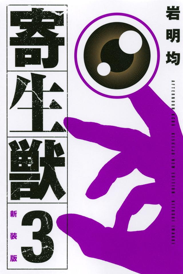 新装版 寄生獣(3)