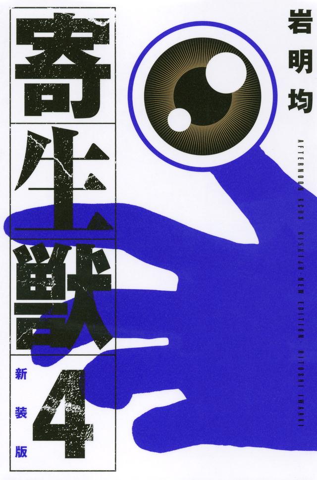 新装版 寄生獣(4)