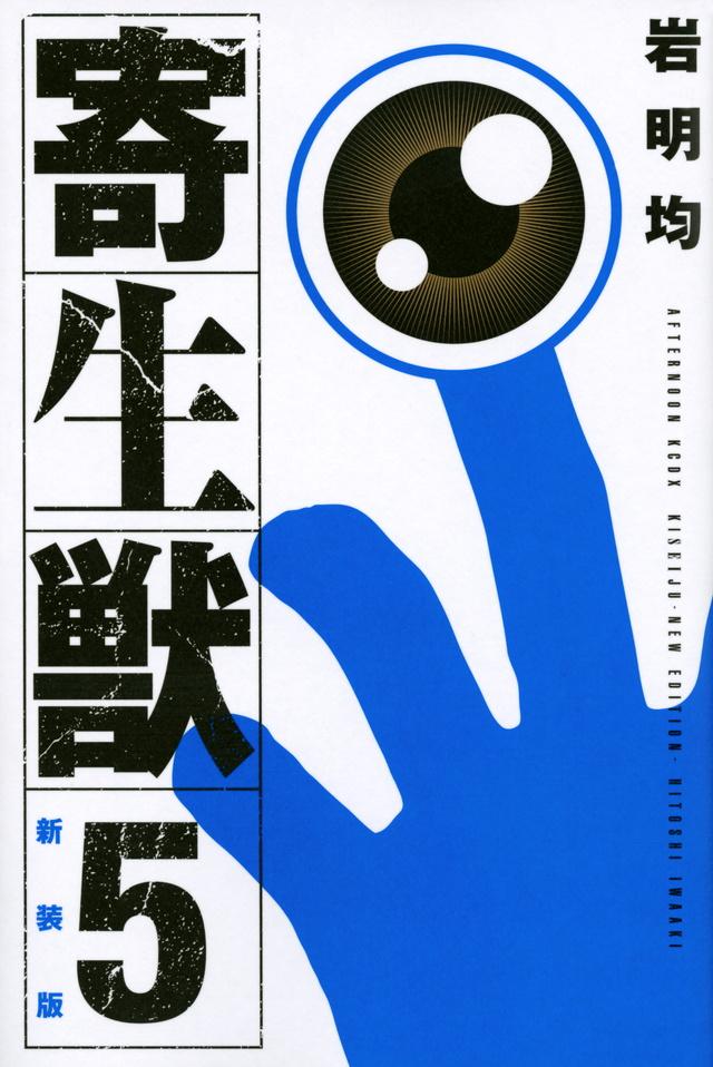 新装版 寄生獣(5)