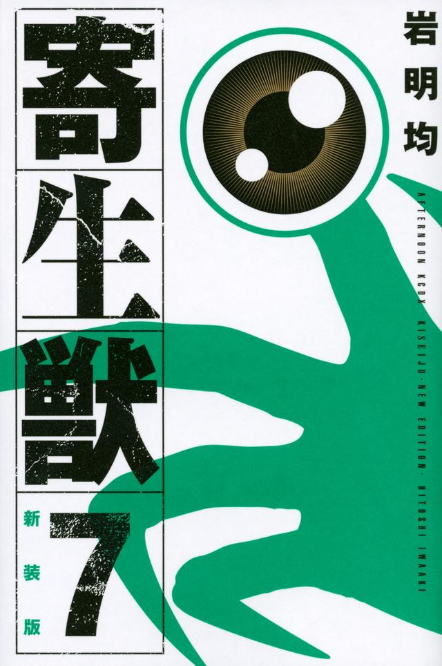 新装版 寄生獣(7)