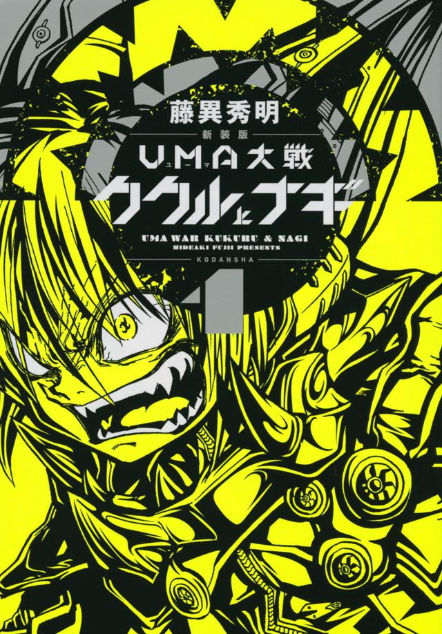 新装版 UMA大戦 ククルとナギ(1)