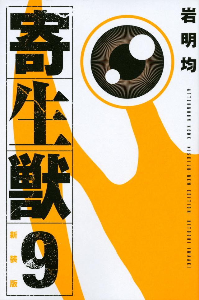 新装版 寄生獣(9)