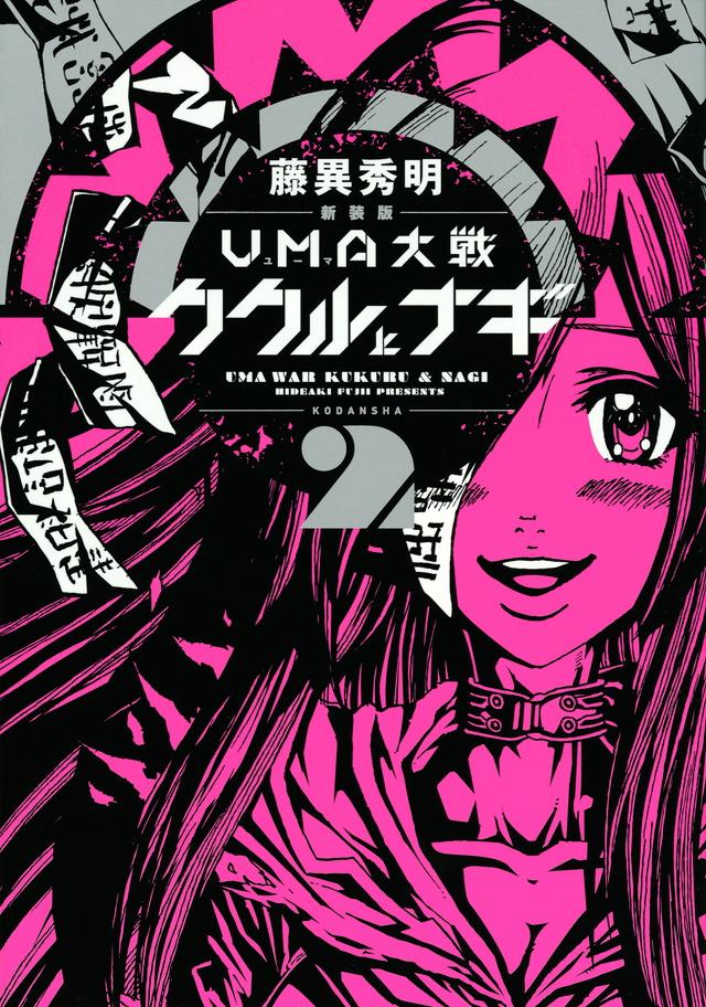 新装版 UMA大戦 ククルとナギ(2)