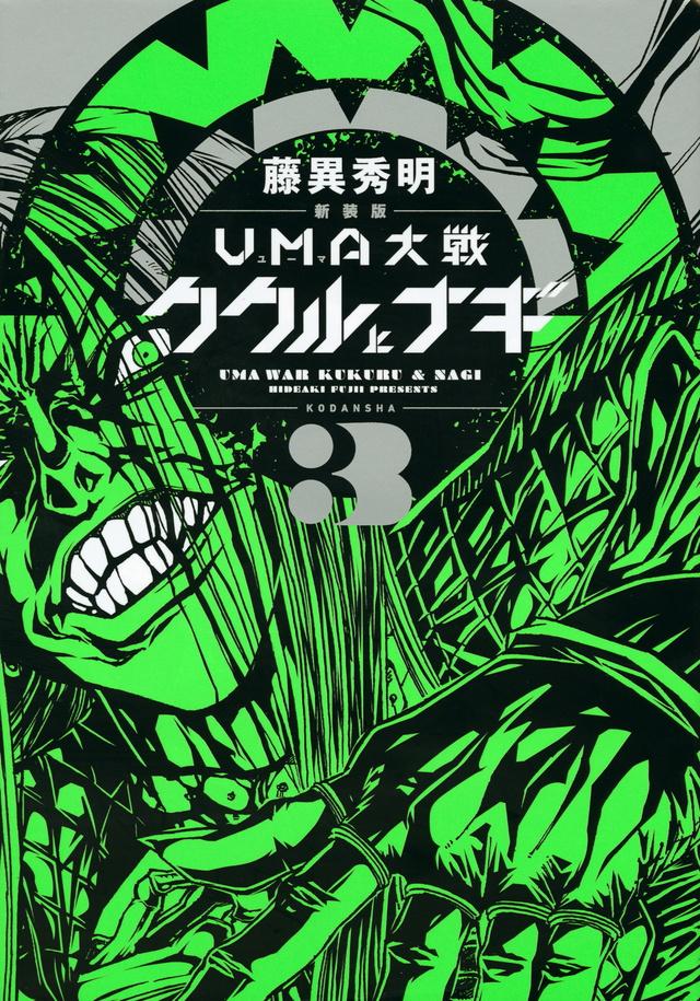 新装版 UMA大戦 ククルとナギ(3)<完>