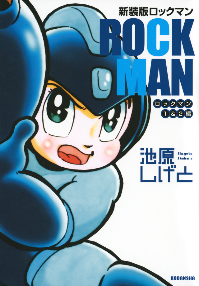 新装版 ロックマン ロックマン1&2編