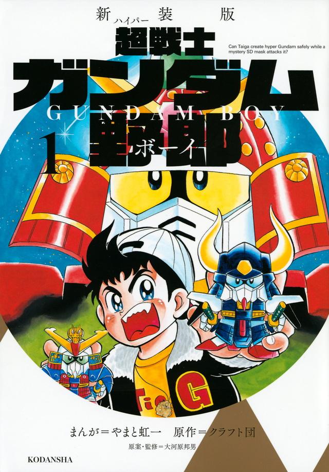 新装版 超戦士 ガンダム野郎(1)