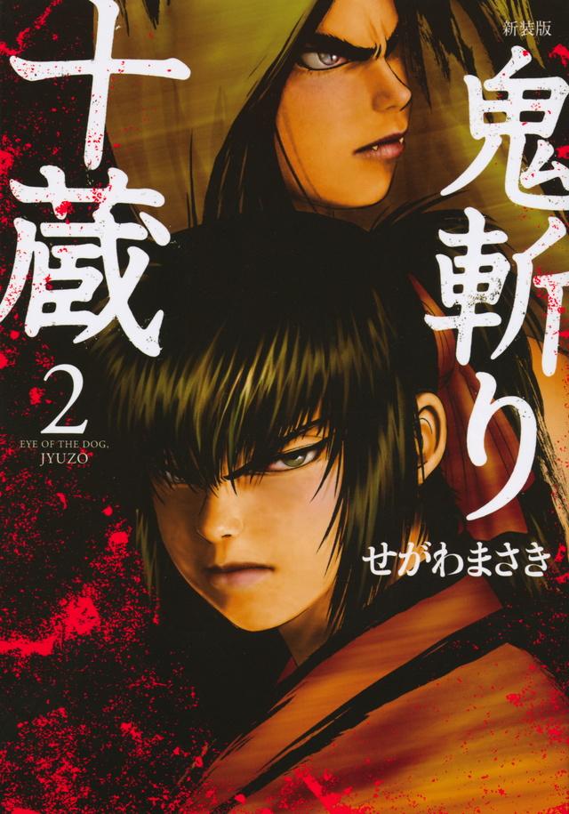 新装版 鬼斬り十蔵(2)