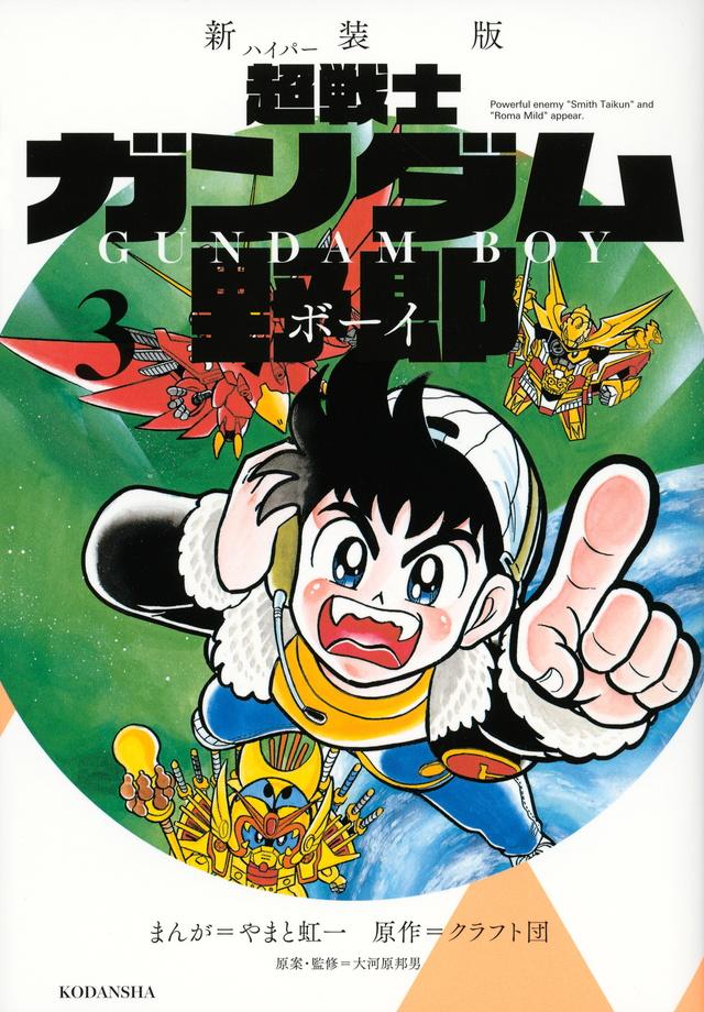 新装版 超戦士 ガンダム野郎(3)