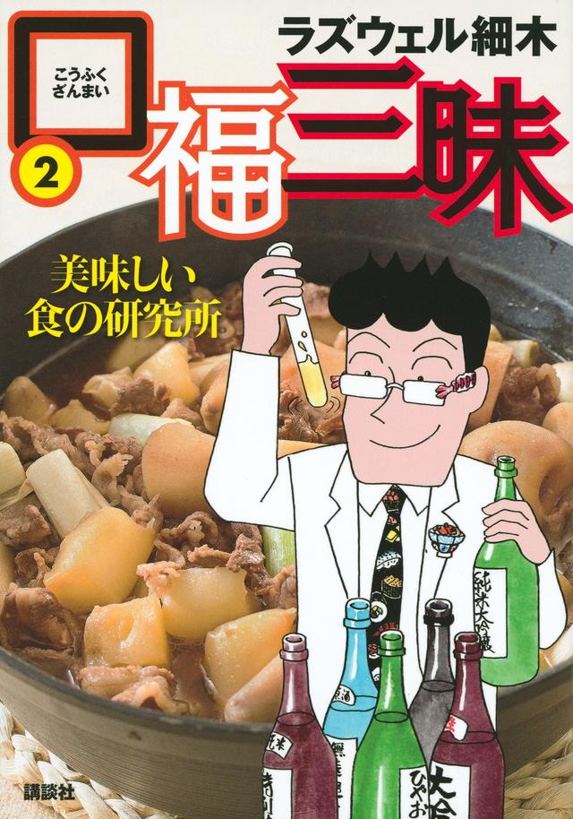 口福三昧(2)美味しい食の研究所