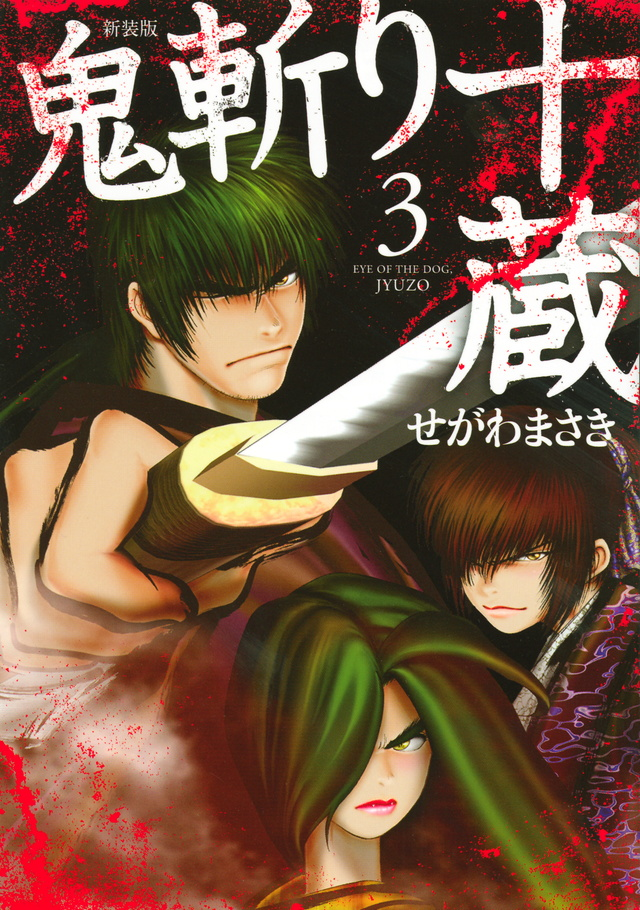 新装版 鬼斬り十蔵(3)