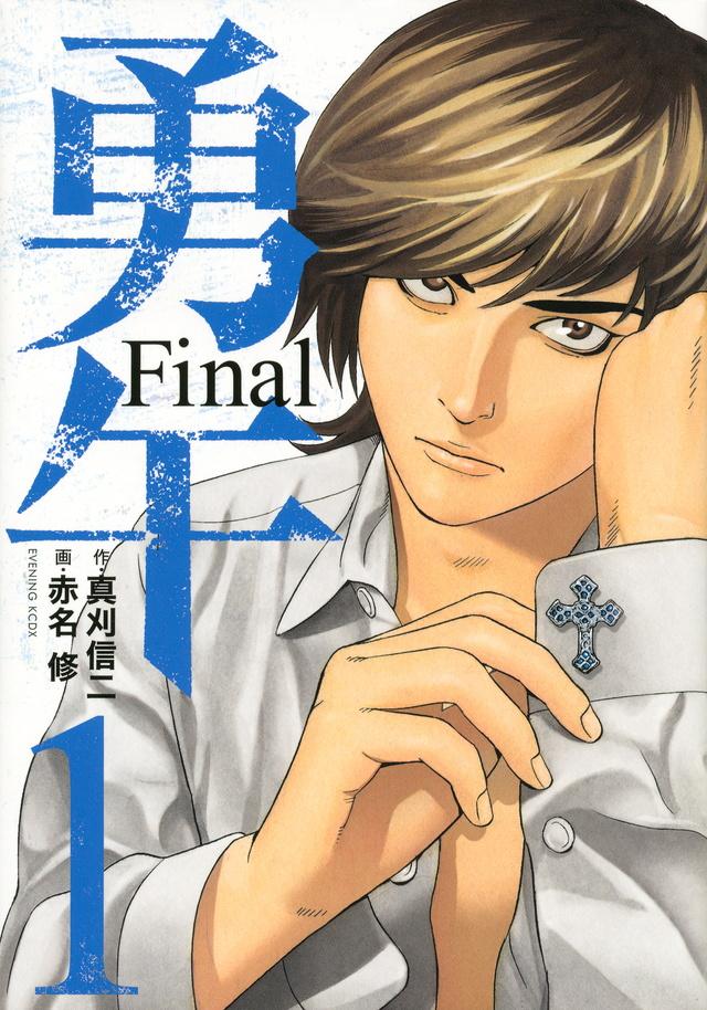 勇午 Final(1)
