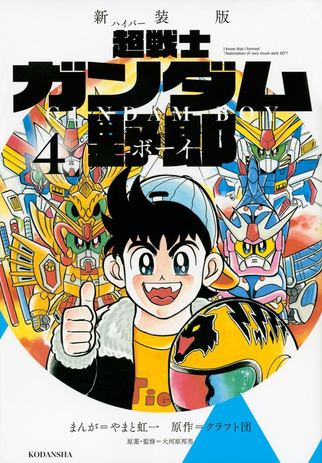 新装版 超戦士 ガンダム野郎(4)