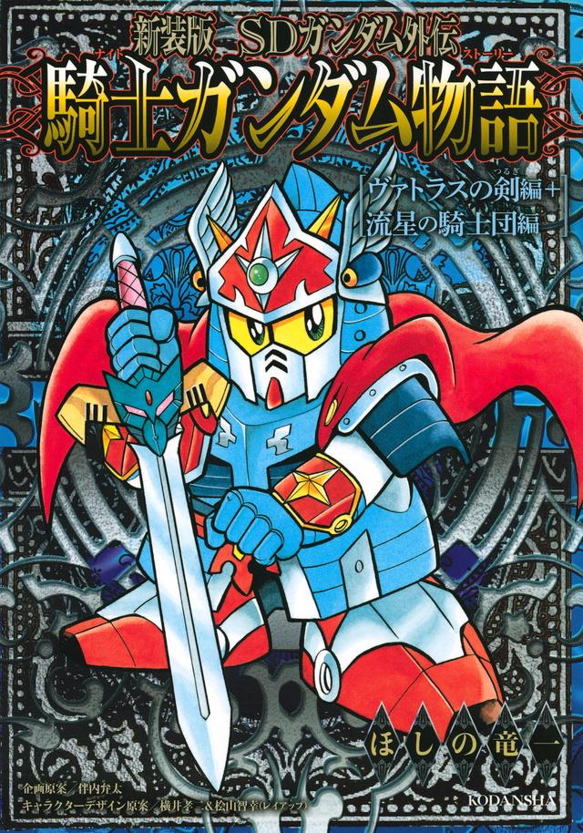 新装版 SDガンダム外伝 騎士ガンダム物語 ヴァトラスの剣編+流星の騎士団編