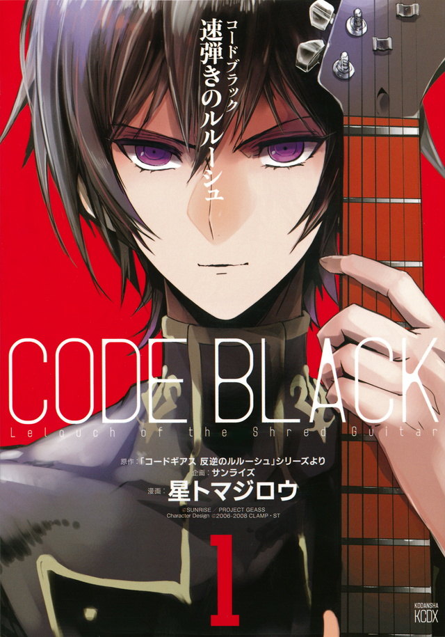 コードブラック 速弾きのルルーシュ(1)