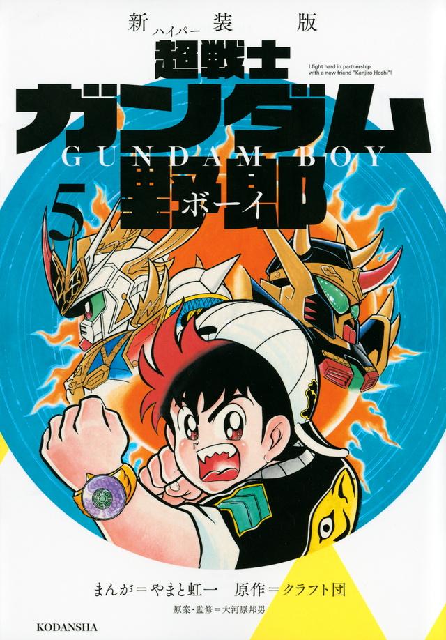 新装版 超戦士 ガンダム野郎(5)