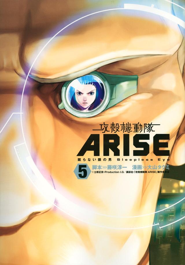 攻殻機動隊ARISE ~眠らない眼の男Sleepless Eye~(5)