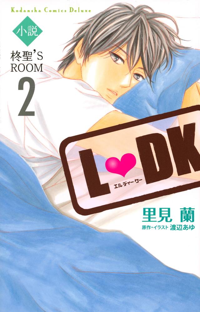 小説L DK 柊聖'S ROOM