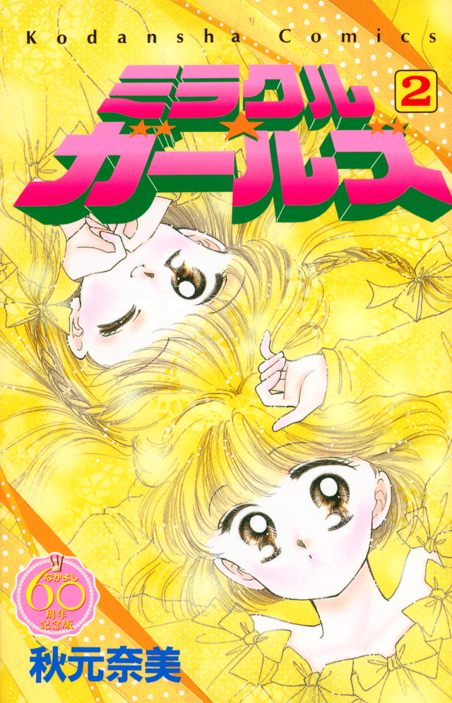 ミラクル☆ガールズ なかよし60周年記念版(2)