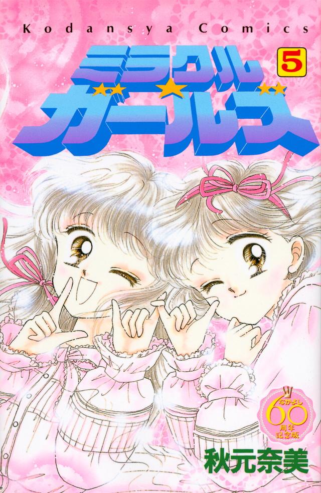 ミラクル☆ガールズ なかよし60周年記念版(5)