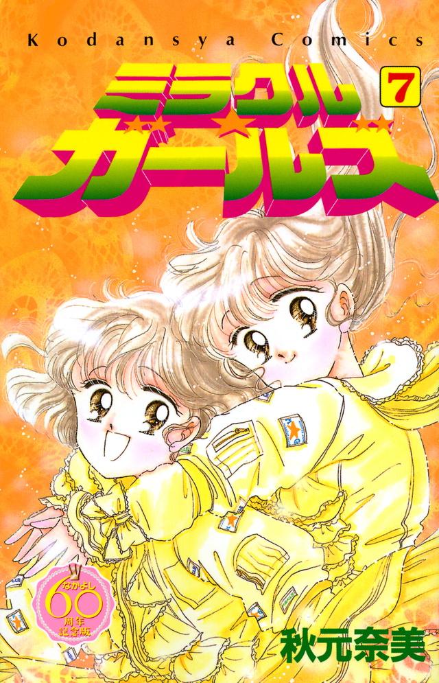 ミラクル☆ガールズ なかよし60周年記念版(7)