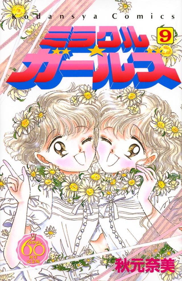 ミラクル☆ガールズ なかよし60周年記念版(9)<完>
