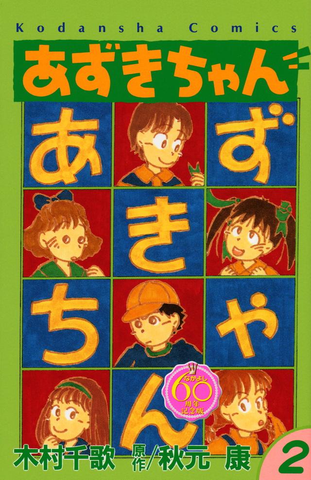 あずきちゃん なかよし60周年記念版(2)
