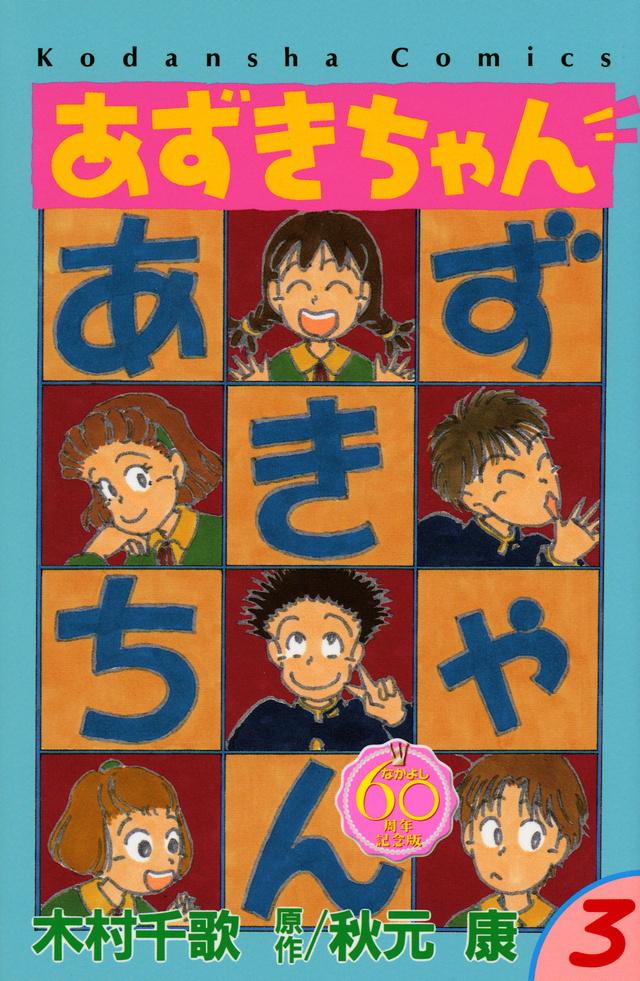 あずきちゃん なかよし60周年記念版(3)