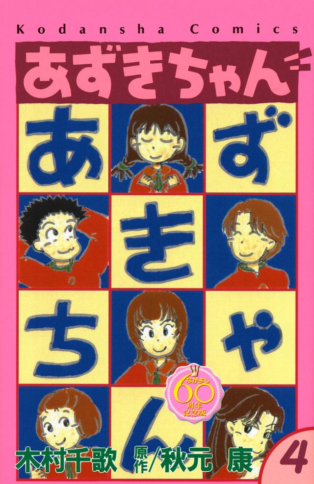 あずきちゃん なかよし60周年記念版(4)