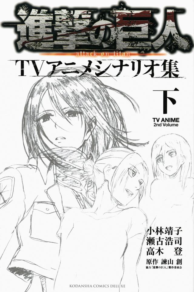 進撃の巨人TVアニメシナリオ集 下