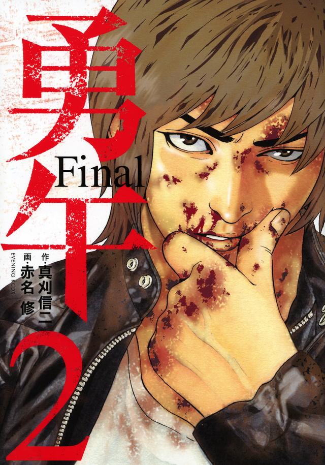 勇午 Final(2)