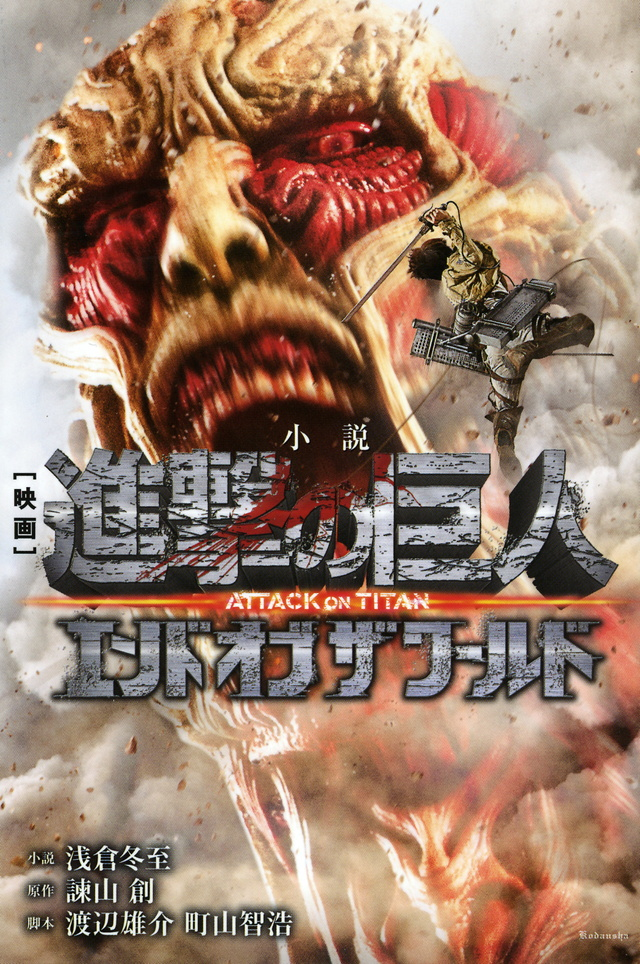小説 映画 進撃の巨人 ATTACK ON TITAN エンド オブ ザ ワールド
