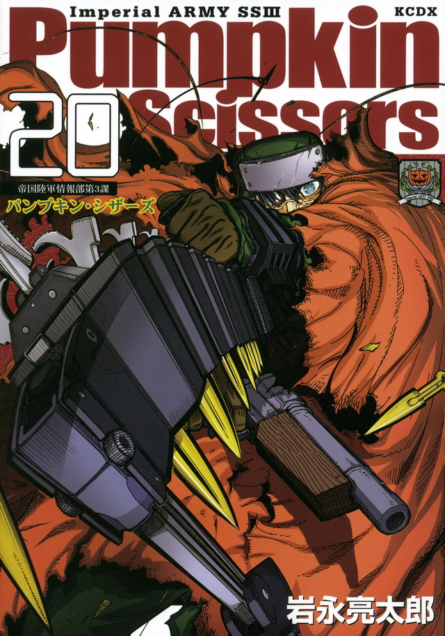 Pumpkin Scissors(20)